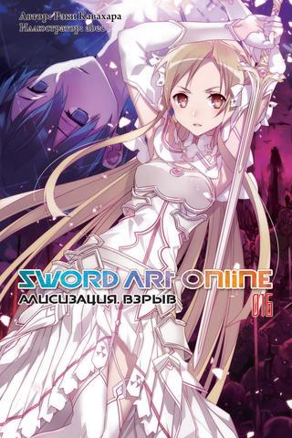 Sword Art Online: Алисизация. Взрыв. Том 016