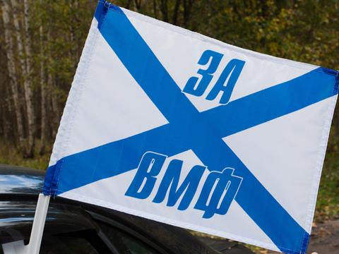 Купить Андреевский флаг