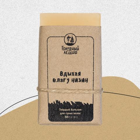 Твёрдый бальзам для волос Вдыхая влагу низин, 50 гр