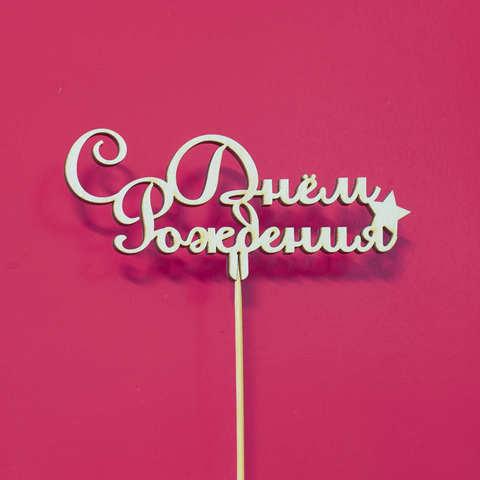Топпер ДекорКоми из дерева, надпись на палочке C Днем Рождения