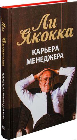 Фото Карьера менеджера (4-е издание)