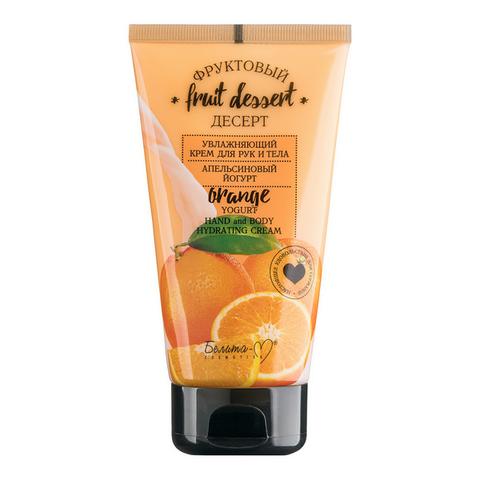 Увлажняющий крем для рук и тела « Апельсиновый йогурт » , 150 мл (  Фруктовый десерт  )