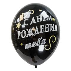 Шар черный С Днем Рождения Тебя
