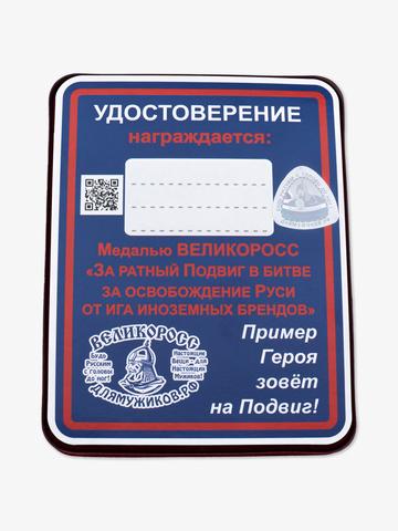 Медаль ВЕЛИКОРОСС «В битве за освобождение Руси от ига иноземных брендов»
