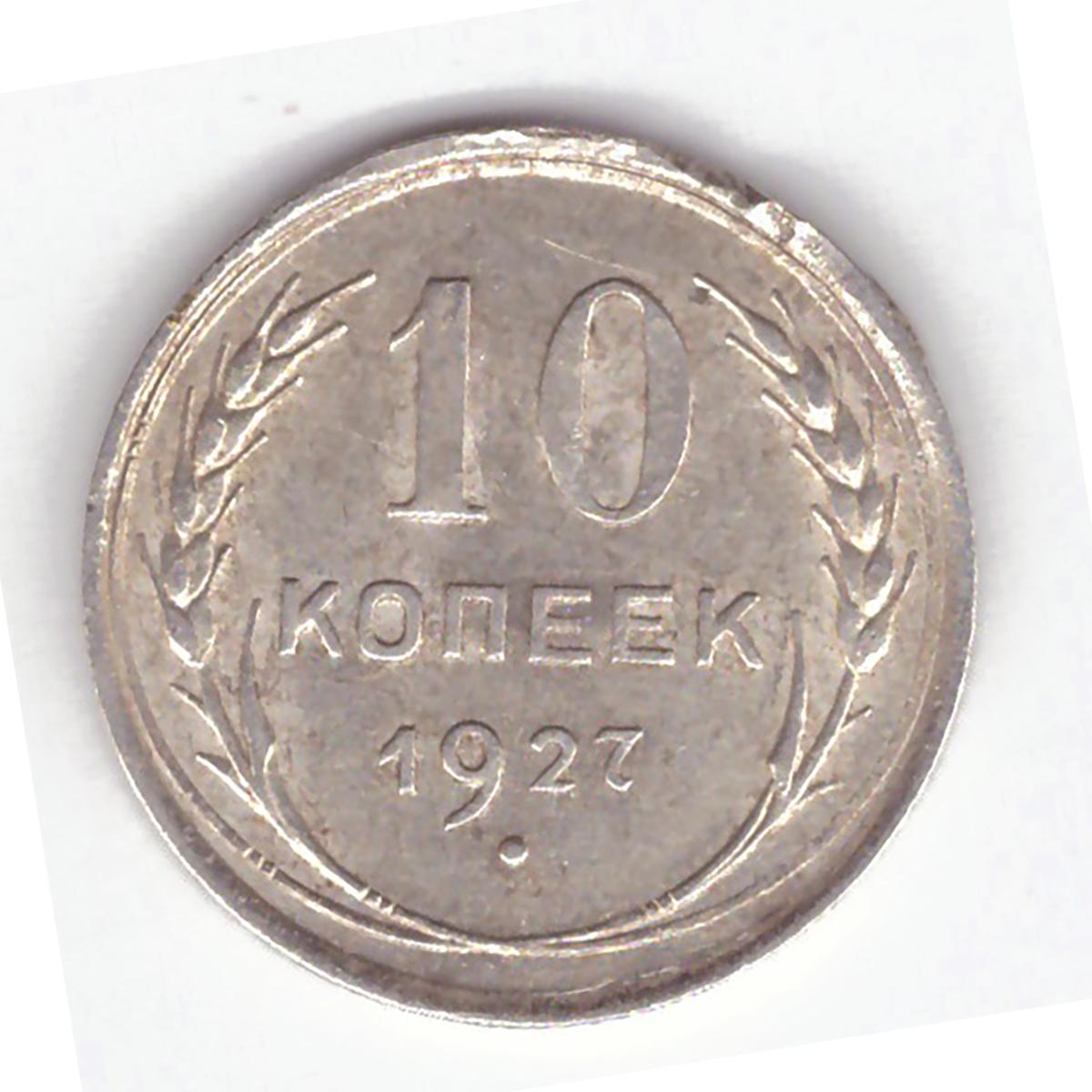 10 копеек 1927 года F №2