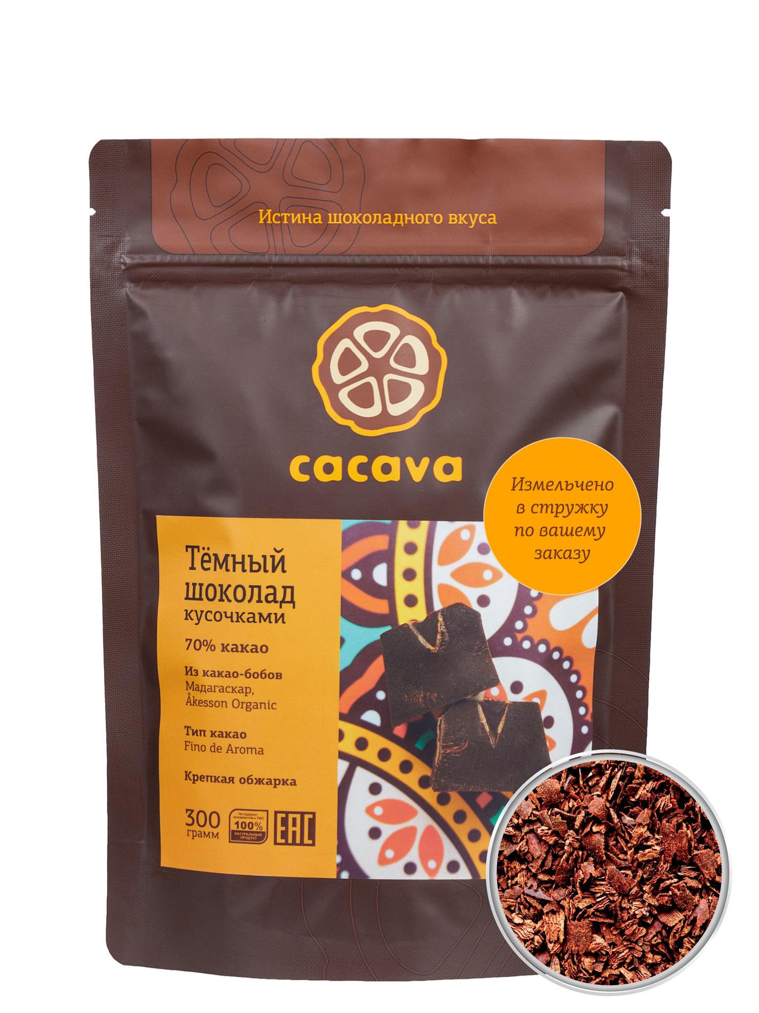 Тёмный шоколад 70 % какао в стружке (Мадагаскар, Åkesson), упаковка 300 грамм