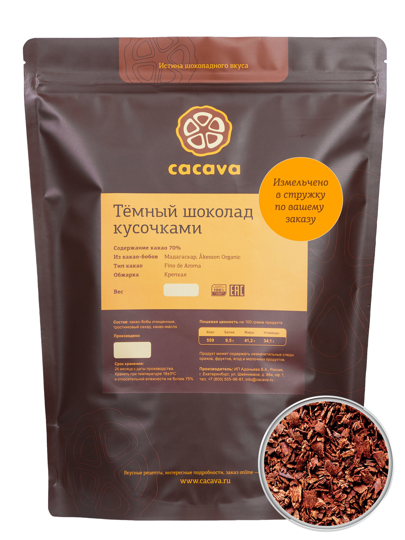Тёмный шоколад 70 % какао в стружке (Мадагаскар, Åkesson), упаковка 1 кг