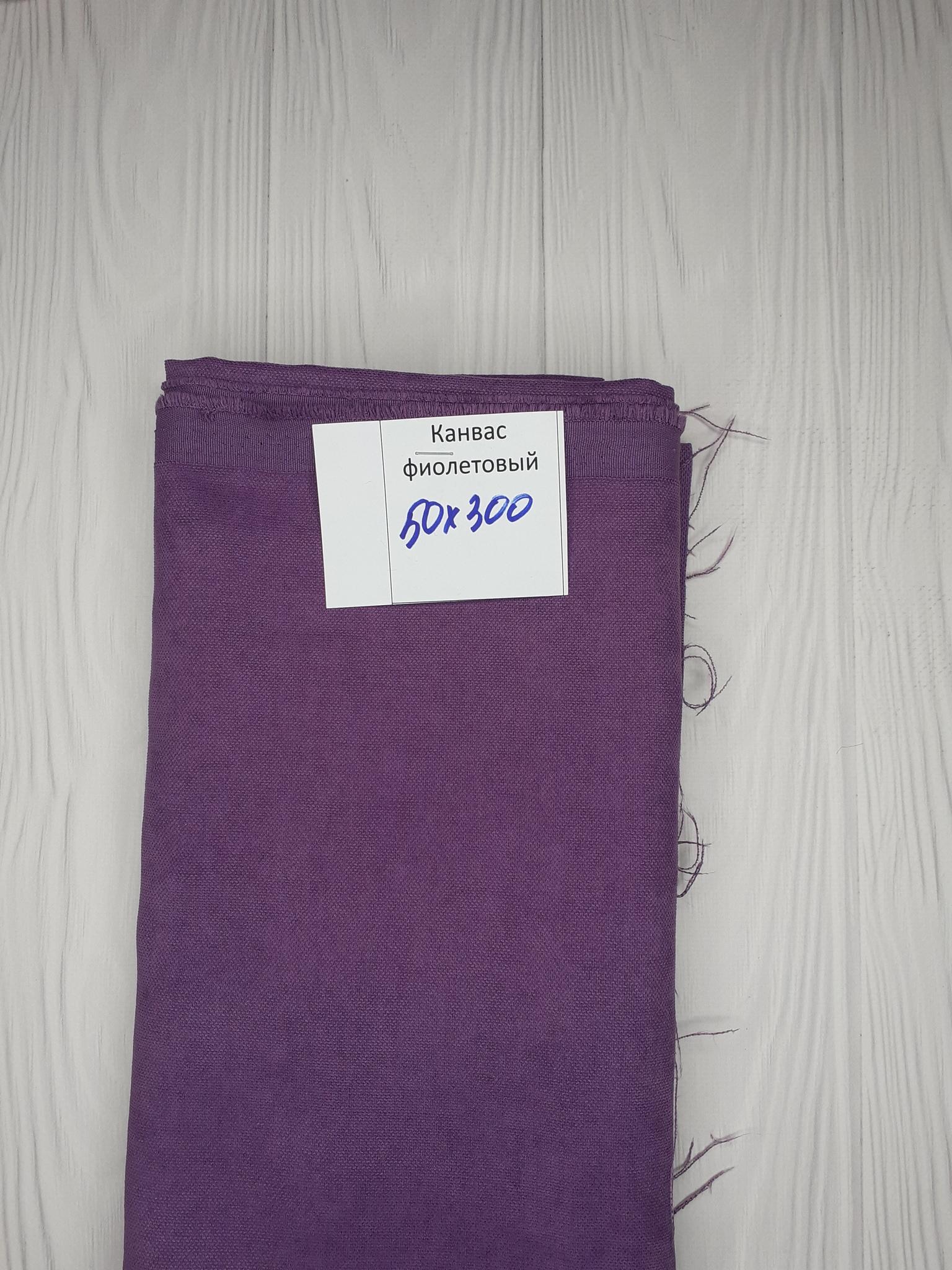 Канвас фиолетовый (лоскут)