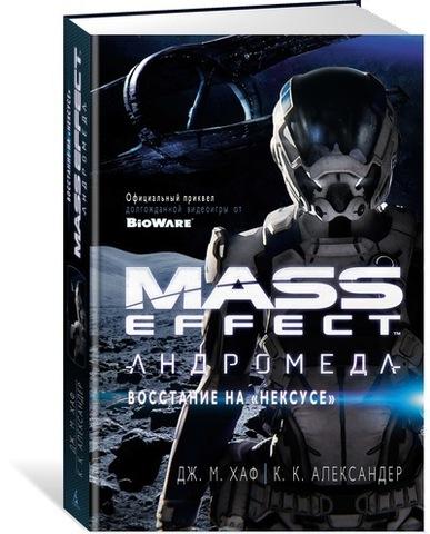 Mass Effect. Андромеда. Восстание на