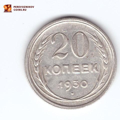 20 копеек 1930 VF+