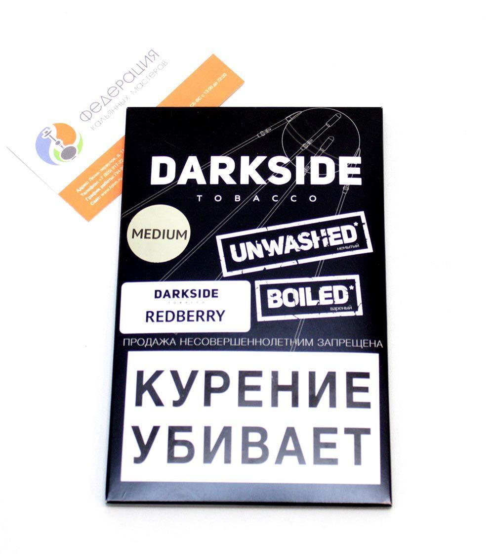 Табак для кальяна Dark Side Soft 100 гр.Redberry