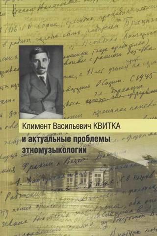 Климент Васильевич Квитка и актуальные проблемы этномузыкологии.