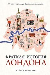 Краткая история Лондона