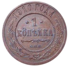 1 копейка. Николай II. СПБ. 1910 год. VF-XF