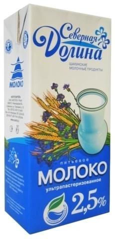 Молоко Северная долина 2.5% стерилка ИП