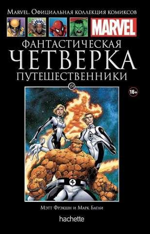 Ашет Коллекция № 151 Фантастическая Четверка. Путешественники