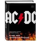 AC/DC. В Аду Мне Нравится Больше. Биография Группы / Мик Уолл