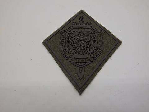 Шеврон пластизолевый ФСБ (ромб) полевой (краска черн.)