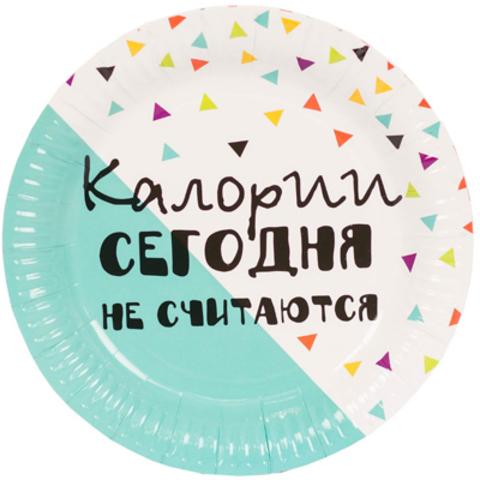 Тарелка бумага Фуд Party 23см 6 шт