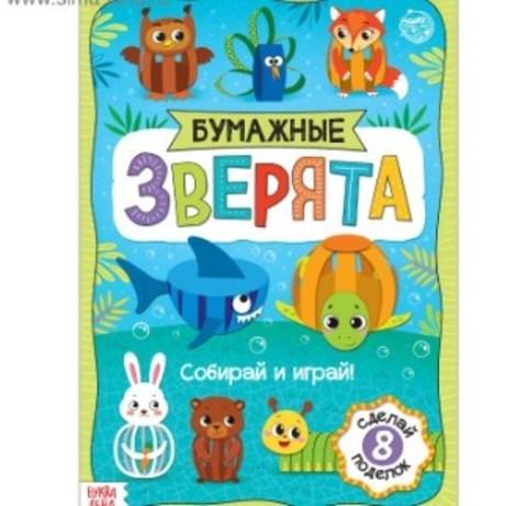 071-0367 Книжка- вырезалка «Бумажные зверята. Собираем из полосок», 20 стр., формат А4
