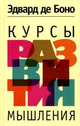 Фото Курсы развития мышления (3-е издание)