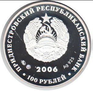 Набор 3 монеты 100 рублей 2006 год. Приднестровье. Сказки. Фэт-Фрумос, Ивасик–Телесик, Жар-птица. Серебро
