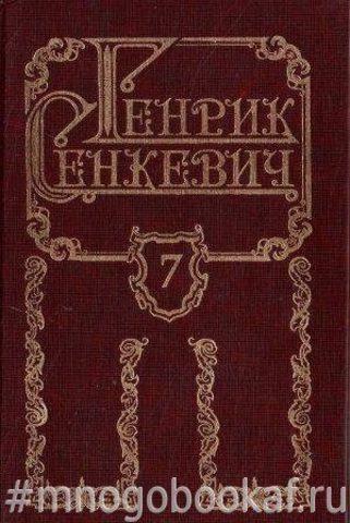 Сенкевич. Собрание сочинений в восьми томах. Т.7