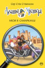 Агата Містері. Місія в Самарканді. (книга 16)