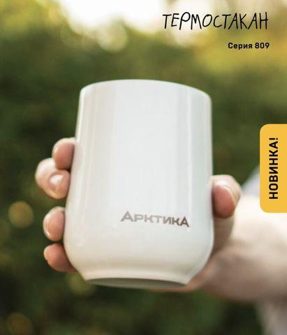 Картинка термокружка Арктика 809-430 белый - 2