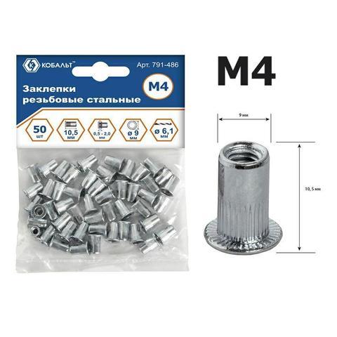 Заклепки резьбовые КОБАЛЬТ стальные, M4 х 10.5 мм (50 шт.) пакет (791-486)