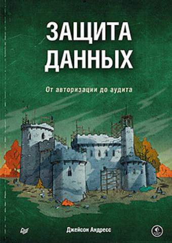 Книга: Андресс Д.