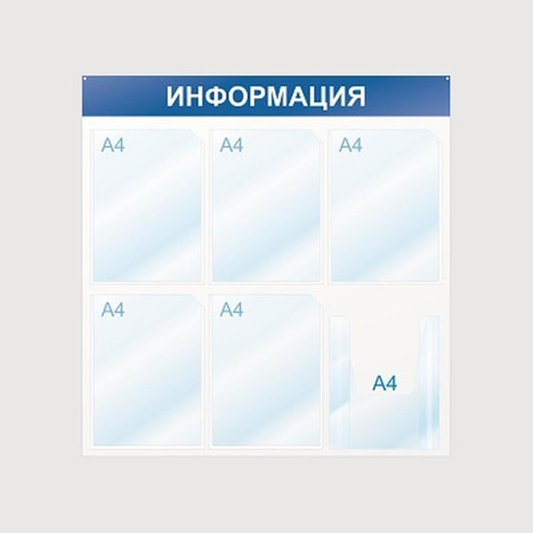 Информационный стенд настенный Attache Информация А4 пластиковый белый/синий (6 отделений)