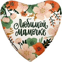 Р 19 Сердце,  Цветы Любимой Мамочке, 1 шт.