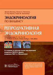 Эндокринология по Вильямсу. Репродуктивная эндокринология. Избранные главы
