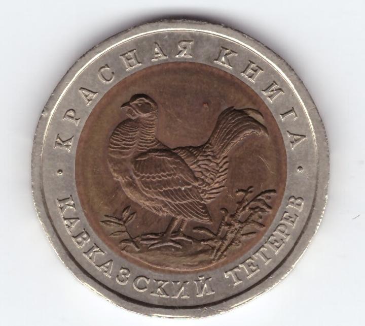 """50  рублей """"Кавказский тетерев"""" 1993 год"""