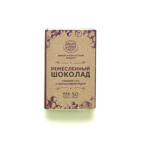 Шоколад ремесленный горький на меду, с чёрным виноградом, 72% какао, 50 г