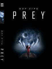 Мир игры Prey (уценка)