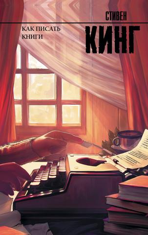 Стивен Кинг. Как писать книги