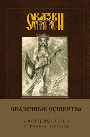 Сказки старой Руси. Арт-блокнот. Сказочные существа (Берегиня)