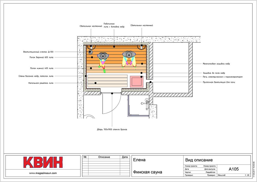 Проект сауна 2,15х1,6 материал: липа, абаш, кедр, фото 5