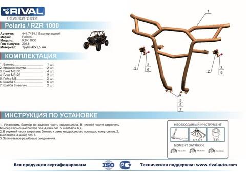 Бампер Polaris UTV RZR 1000 задний (новый дизайн)