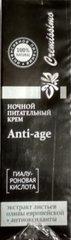 Крем для лица «Аnti-age»ночной питательный™КНК