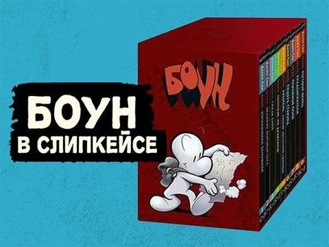 Комплект комиксов Боун. Том 1-9 в СЛИПКЕЙСЕ (Б/У)
