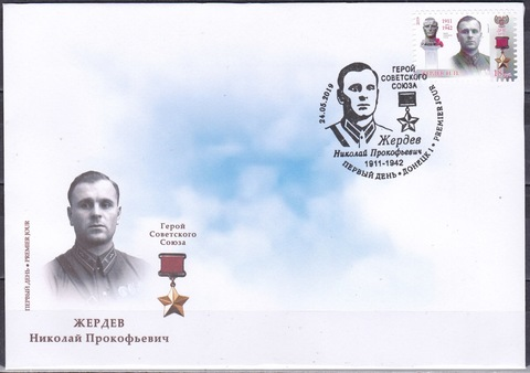 Почта ДНР (2019 05.24.) Жердев Н.П.-КПД
