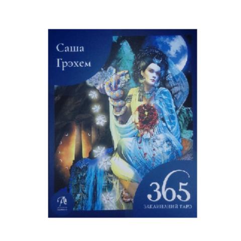Книга 365 Заклинаний Таро. Волшебство каждый день