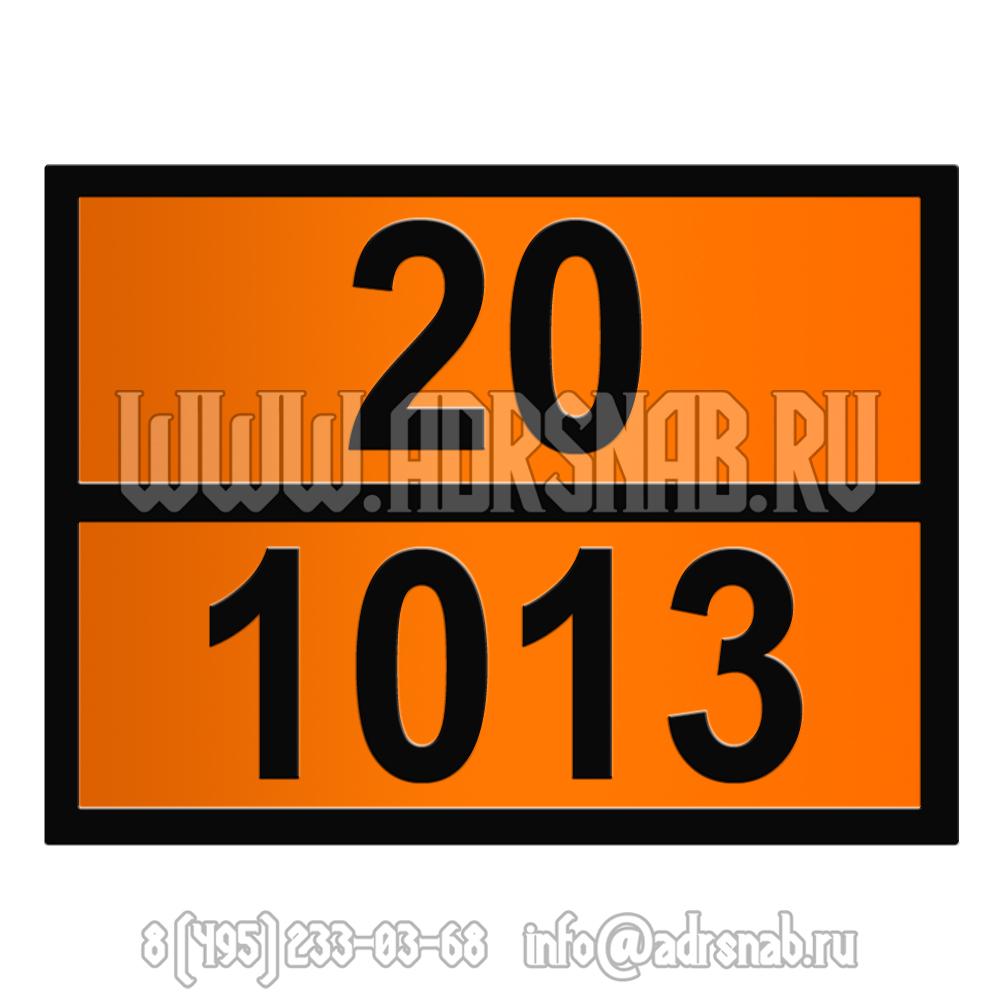 20-1013 (УГЛЕРОДА ДИОКСИД)
