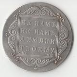 K11843 1798 Полтина Вес 10,3 гр. Отличная Серебреная КОПИЯ редкой монеты