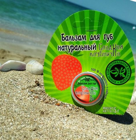 Бальзам для губ «Сладкая клубничка»™Крымская Натуральная Коллекция
