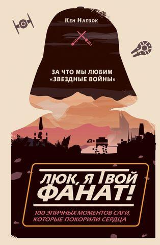 Люк, Я Твой Фанат! За Что Мы Любим «Звёздные Войны»