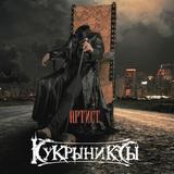 Кукрыниксы / Артист (Limited Edition)(LP)